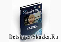 книга сказок про ребенка